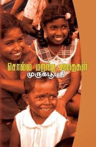 Murugapoopathy Book Cover