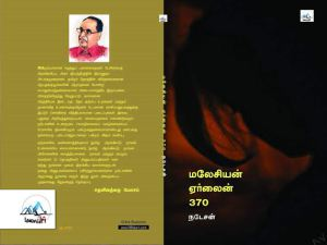 Nadesan New Book Cover