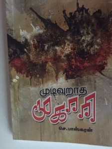 Baskaran Book Cover