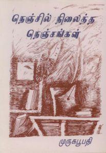 Nenjil Nilaitha Nenjankal Murugapoopathy